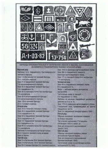 znakitaktycznebd64e.jpg